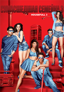 Housefull 3 - Russian