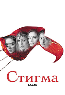 Watch Lajja - Russian full movie Online - Eros Now