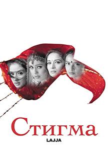 Watch Lajja - Russian full movie Online - Eros Now
