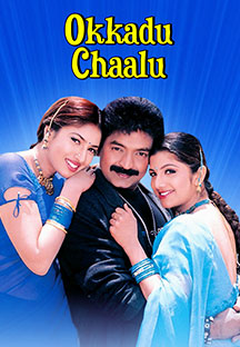 Watch Okkadu Chaalu full movie Online - Eros Now