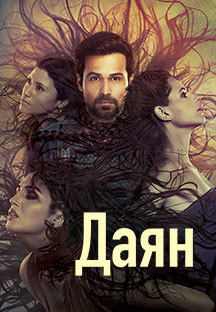 Watch Ek Thi Daayan - Russian full movie Online - Eros Now