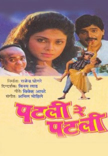 Watch Patli Re Patli full movie Online - Eros Now