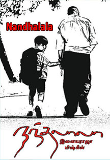 Watch Nandhalala full movie Online - Eros Now