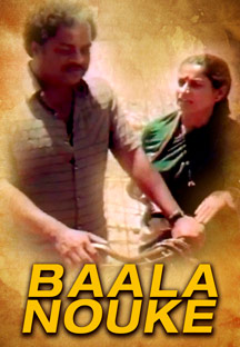 Watch Baala Nouke full movie Online - Eros Now