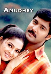 Watch Amudhey full movie Online - Eros Now