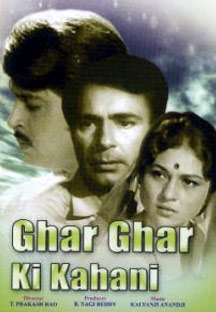 Watch Ghar Ghar Ki Kahani full movie Online - Eros Now