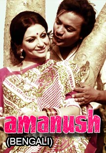 Watch Amanush - Bengali full movie Online - Eros Now