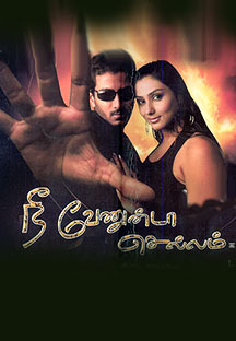 Watch Nee Venunda Chellam full movie Online - Eros Now