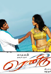 Watch Rendu full movie Online - Eros Now