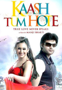 Watch Kaash Tum Hote full movie Online - Eros Now