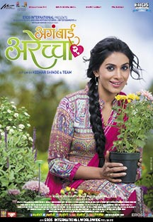 Watch Aga Bai Arechyaa 2 full movie Online - Eros Now