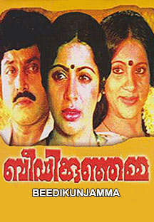 Watch Beedikunjamma full movie Online - Eros Now