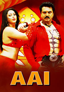 Watch Aai full movie Online - Eros Now