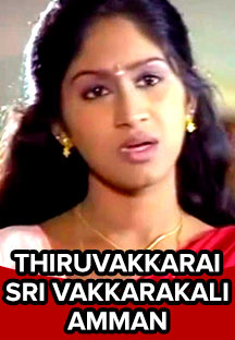 Watch Thiruvakkarai Sri Vakkarakali Amman full movie Online - Eros Now