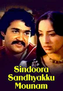 Watch Sindoora Sandhyakku Mounam full movie Online - Eros Now