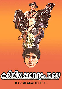 Watch Kariyilakattupole full movie Online - Eros Now