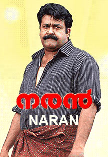 Watch Naran full movie Online - Eros Now