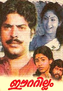 Watch Eettillam full movie Online - Eros Now