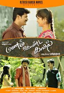 Watch Manam Konda Kadhal full movie Online - Eros Now