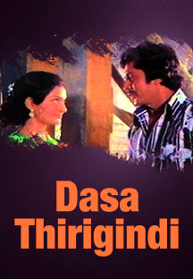 Watch Dasa Thirigindi full movie Online - Eros Now