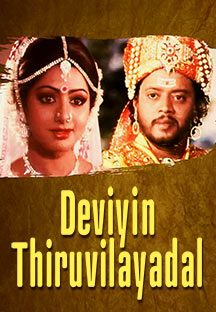 Watch Deviyin Thiruvilayadal full movie Online - Eros Now