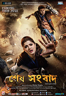 Watch Sesh Sangbad full movie Online - Eros Now