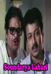 Watch Soundarya Lahari full movie Online - Eros Now
