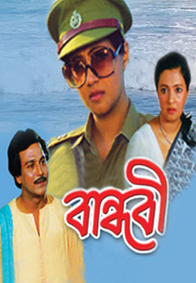 Watch Bandhabi full movie Online - Eros Now