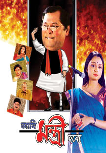 Watch Ami Mantri Habo full movie Online - Eros Now