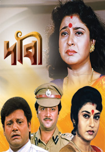 Watch Dabee full movie Online - Eros Now