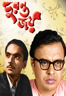 Watch Duranta Joy full movie Online - Eros Now