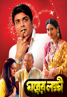 Watch Gharer Laxmi full movie Online - Eros Now