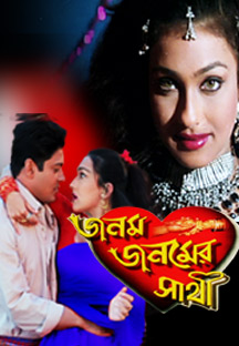 Watch Janam Janamer Saathi full movie Online - Eros Now