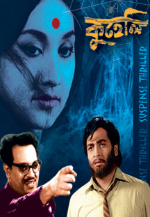 Watch Kuheli full movie Online - Eros Now