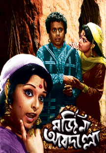 Watch Marjiana Abdullah full movie Online - Eros Now