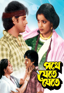 Watch Pathe Jete Jete full movie Online - Eros Now