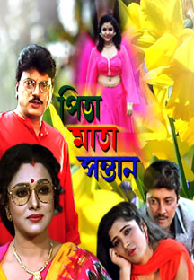 Watch Pita Maata Santan full movie Online - Eros Now
