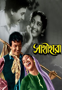 Watch Sathi Hara full movie Online - Eros Now