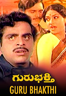 Watch Guru Bhakthi full movie Online - Eros Now