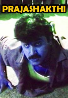 Watch Prajashakthi full movie Online - Eros Now