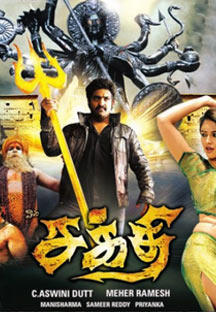 Watch Om Shakthi full movie Online - Eros Now