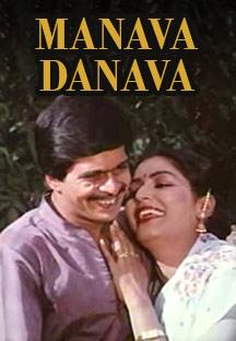 Watch Manava Danava full movie Online - Eros Now