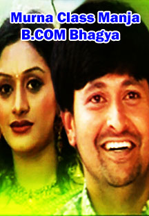 Watch Murane Class Manja B Com Bhagya full movie Online - Eros Now