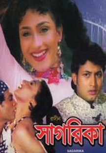 Watch Sagarika - Bengali full movie Online - Eros Now