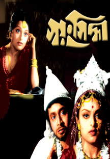 Watch Swayansiddha full movie Online - Eros Now