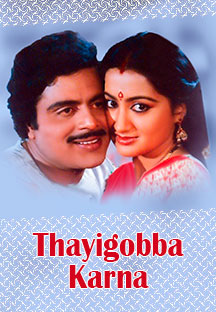 Watch Thayi Gobba Karna full movie Online - Eros Now