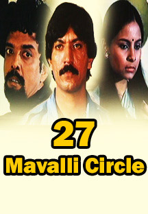 Watch 27 Mavalli Circle full movie Online - Eros Now