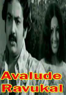 Watch Avalude Raavuka full movie Online - Eros Now