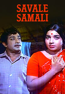 Watch Savale Samali full movie Online - Eros Now
