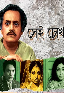 Watch Sei Chokh full movie Online - Eros Now